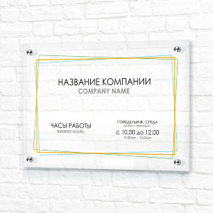 Sign UV-printing transparent 30x20 №33