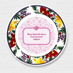 тарелка с нанесением