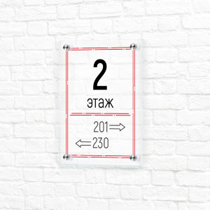 Sign UV-printing transparent 15x20 №11