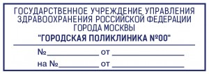 Stamp 70х25 mm for a policlinic №17