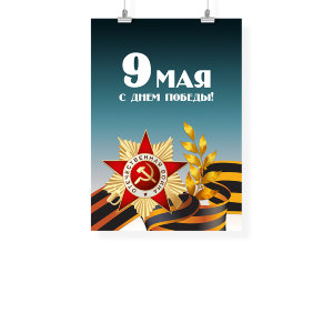 Poster on the 9th of May A3 №7