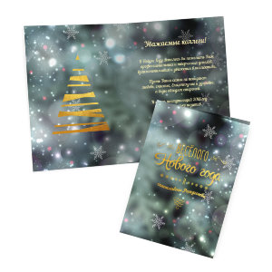 New Year invitation card 297х210 mm №4