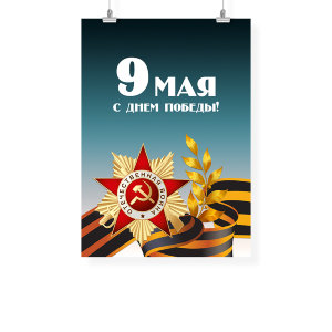 Poster on the 9th of May A2 №6