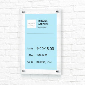 Sign UV-printing transparent 20x30 №23