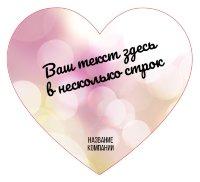 стикер в виде сердца