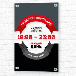 Вывеска режима работы онлайн всероссийские проверочные работы по окружающему миру онлайн