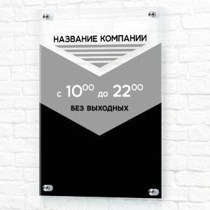 Sign UV-printing transparent 30x40 №3