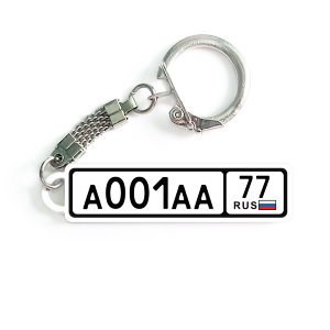 Trinket with a car number №1