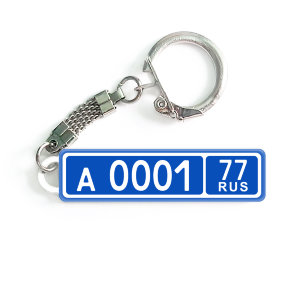 Trinket with a car number №3