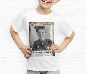 Kid t-shirt on the 9th of May №34