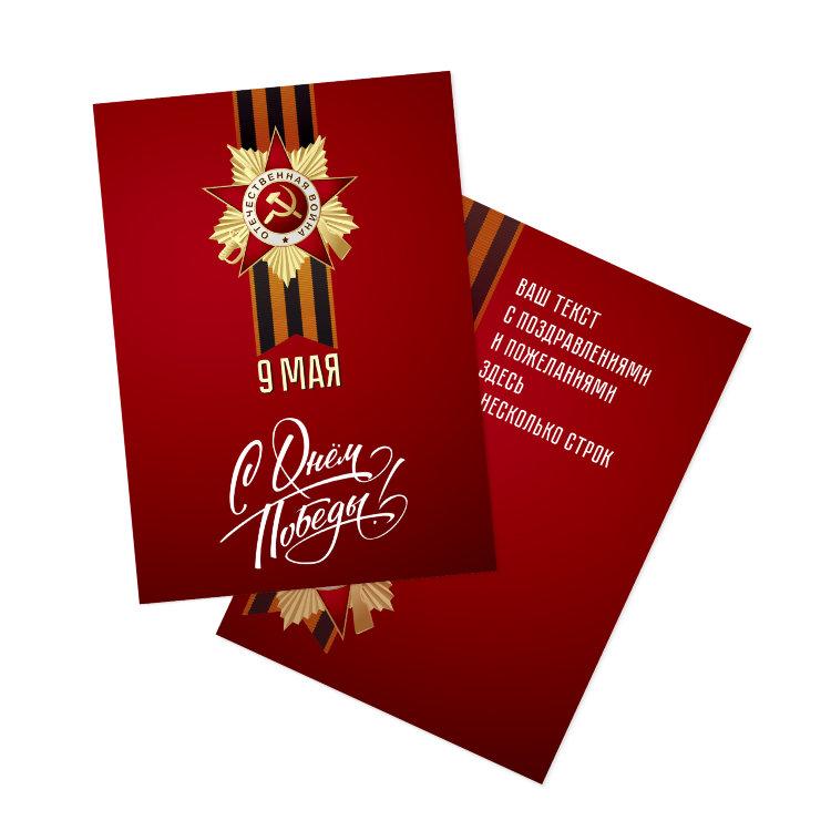 Открытках все, дизайнерская открытка к 9 мая