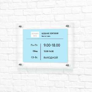 Sign UV-printing transparent 20x15 №31