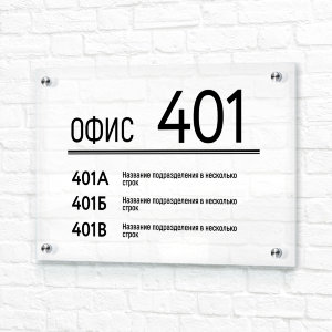 Sign UV-printing transparent 30x20 №20