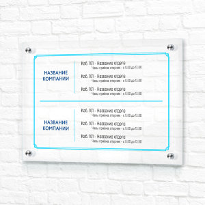 Sign UV-printing transparent 30x20 №31